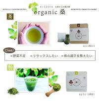 永源寺organic詰め合わせBOX桑
