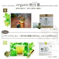 永源寺organic詰め合わせBOX明日葉