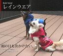 [ペティオ/Petio] レインウエア お散歩用ウエア【犬服/犬 服/防水/防寒…