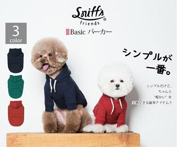 【正規代理店】sniff's friends Basicパーカー 韓国犬服 犬服 ドックウエア