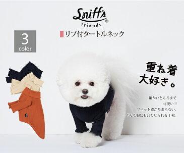 【正規代理店】sniff's friends フリルリブ付タートルネック 韓国犬服 犬服 ドックウエア