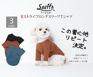 【正規代理店】sniff's friends ストライプロングスリーブTシャツ 韓国犬服 犬服 ドックウエア