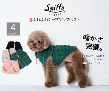 【正規代理店】sniff's friends ふわふわジップアップベスト 韓国犬服 犬服 ドックウエア