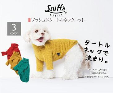 【正規代理店】sniff's friends ブッシュドタートルネックニット 韓国犬服 犬服 ドックウエア