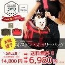 【新作・エイトドックス】 ボストンキャリー【ペット用キャリー 犬キャリ...