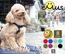 eMusオリジナル クラシック・ハーネス【S】犬 ハーネス 可愛いハーネス 胴輪 犬ハーネス