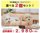 emusオリジナル・もこもこスクエアベット【選べる2個セット】犬ベット 秋冬ペットベット