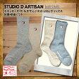 スタジオダルチザン STUDIO D'ARTISAN ソックス メンズ靴下 くつ下 ロングソックス ワンポイント刺繍 抗菌・防臭 [7305]