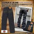 サムライジーンズ SAMURAI JEANS [S3000VX] 零大戦モデル ルーズストレートジーンズ 17oz 新バックポケットステッチ