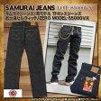サムライジーンズ SAMURAI JEANS [S5000VX] 零モデル・ストレートジーンズ 17oz 新バックポケットステッチ