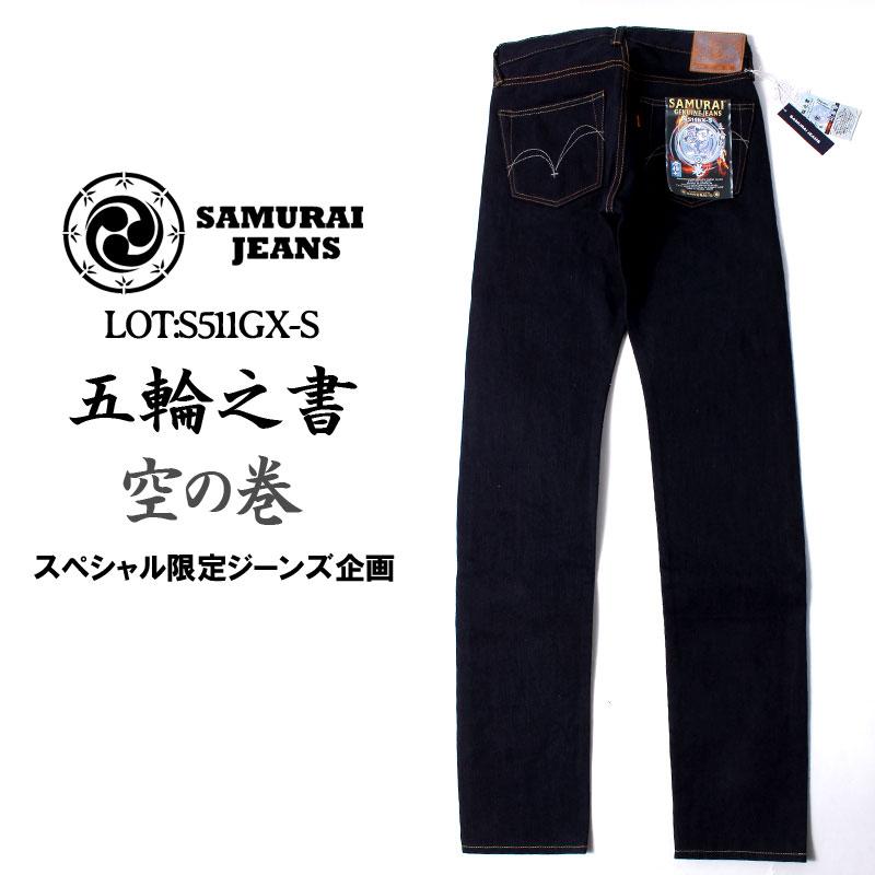 メンズファッション, ズボン・パンツ 18P4 2020 SAMURAI JEANS S511GX-S 17oz
