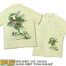 サンサーフ,アロハシャツ,ハワイアンシャツ,ヤシの木,SS37154