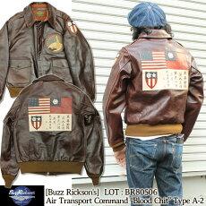 バズリクソンズ,レザーフライトジャケット,革ジャン,A-2,BR80506