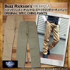 BuzzRickson's,バズリクソンズ,オリジナルスペック,ミリタリーチノ,ワンウォッシュ,BR40025A