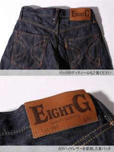 エイトジー,EIGHT-G,ベーシックストレートジーンズ,男デニム,803-wa