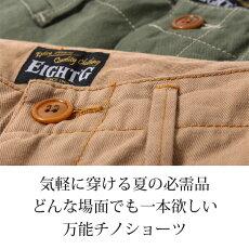 エイトジー,eight-g,ショートパンツ,チノ,8sp-11