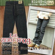 EIGHT-G,エイトジー,ゼロシリーズ,タイトフィットストレートジーンズ,ZERO-TF03,普段穿きデニム