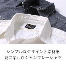 エイトジー,EIGHT-G,シャンブレー,ワークシャツ,8SS-15