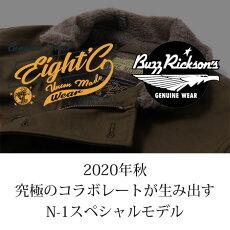 エイトジー,EIGHT-G,BuzzRickson's,バズリクソンズ,別注,特注,N-1,デッキジャケット,BR14800SK