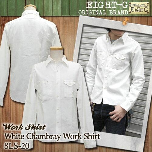 エイトジー EIGHT-G 長袖 ホワイトシャンブレーワークシャツ ロングスリーブ メンズ 白シャツ 白ワ...
