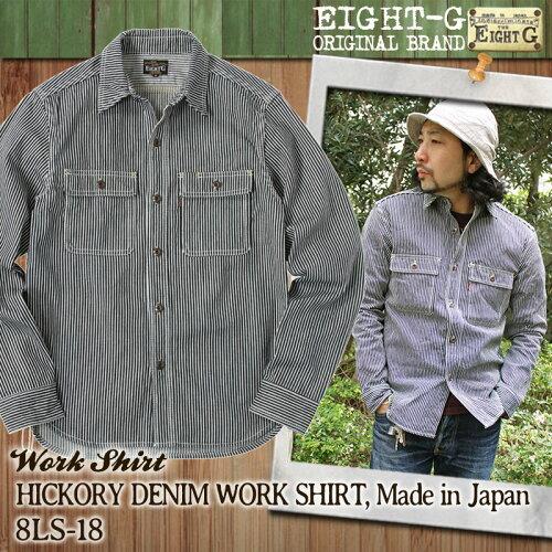 エイトジー EIGHT-G 長袖 13.5オンス ヒッコリーデニムワークシャツ ロングスリーブ メンズ ヒッコ...