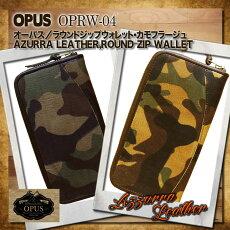 OPUS,オーパス,アズーラ迷彩レザー,ラウンドジッパーパイピングウォレット,長財布,OPRW-04