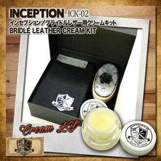 供insepushon INCEPTION布萊美元皮革使用的調整奶油配套元件皮革錢包維護奶油安排皮革·維護皮革保養安排[ICK-02]