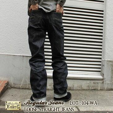 EIGHT-G ルーズストレートジーンズ 大きいサイズ [104-WA-KING(851-WA)/40〜44インチ] エイトジー 日本製 国産 デニム ジーパン ルーズジーンズ ストレートジーンズ キングサイズ アメカジ メンズ 40インチ 42インチ 44インチ 4L 5L 6L cp対象