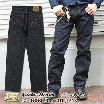 5Pジーンズ エイトジー 大きいサイズ [705-WA-KING] ルーズジーンズ ストレートジーンズ メンズデニム EIGHT-G ビンテージデニムパンツ ヴィンテージ ゆったり 男デニム第二弾