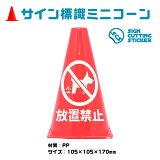 ペット糞放置禁止ミニ三角コーン注意標識小さくてかわいいサインシール付きミニコーン送料無料