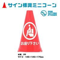 トイレ座って着座お願いミニコーンミニ三角コーン注意標識小さくてかわいいサインシール付き屋外耐候目立つ【送料無料】