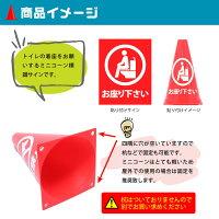 ミニ三角コーン標識イメージ