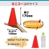 ミニ三角コーンのサイズ