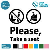 トイレシールステッカー座って英語Please,Takeaseat(洋式トイレに座って使用のお願い)ステッカーシールカッティングステッカー【150mmサイズ】光沢タイプ・防水耐水・屋外耐候3〜4年SIGNCUTTINGSTICKER単色カラー