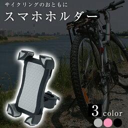 【 送料無料 】 スマホホルダー 自転車 バイク ナビスタンド iPhoneXR Xperia Galaxy スマホ ロードバイク マウント ハンドル 携帯 スマホケース 携帯 アイフォン スマホ固定 360度回転 多機種対応 スタンドホルダー