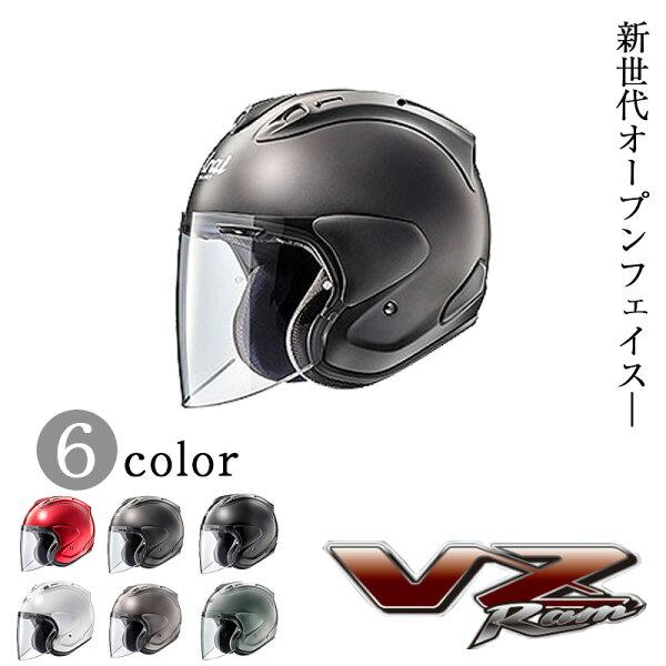 ARAIアライヘルメットVZ-RamVAS-ZシールドシステムオープンフェイスバイクヘルメットUVカットシールドジェットメガネス