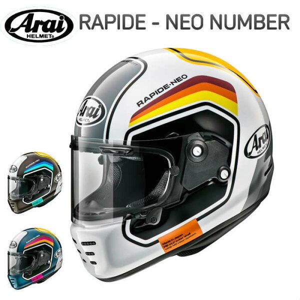 アライヘルメットRAPIDE-NEOラパイド・ネオNUMBERナンバーグラフィックVASシールドシステムフルフェイスバイクヘルメ