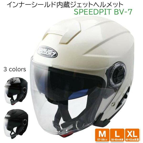 インナーシールド内蔵 バイクヘルメットジェットヘルメットSPEEDPITBV-7ホワイトソリッドブラックハーフマッドブラックS