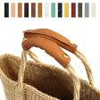 [DM便 送料無料] 本革 レザー バッグ ハンドルカバー 全14色×金具3色【R】 サイザルかごバッグや レザートートバッグなどの持ち手カバーに