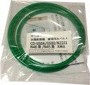サンヨー 衣類乾燥機修理用丸ベルト CD-S50A/CD-S500/CD-N22J1/CD-N40系/CD-N45系 互換品  シリコングリス・説明書付