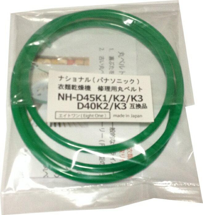 ナショナル(パナソニック) 衣類乾燥機修理用丸ベルト NH-D45K1 NH-D45K2 NH-D45K3 NH-D40K2 NH-D40K3 互換品 シリコングリス・説明書付