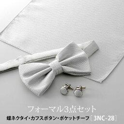 蝶ネクタイ カフスボタン ポケットチーフ フォーマル 3点セット 3nc-28 ウイングカラー ブライダル 結婚式 シルバー