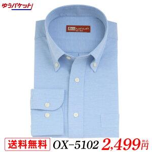【メール便送料無料】 オックスフォード 長袖 ワイシャツ ボタンダウン メンズ シャツ ブルー(ライトブルー) 青 OX-5102