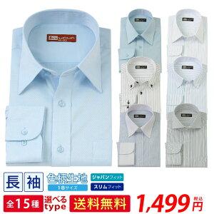 【メール便送料無料】 ワイシャツ 長袖 メンズ 白無地 ブルーストライプ カッターシャツ 15種類から選択出来る ビジネス カジュアル