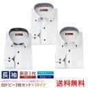 送料無料 ワイシャツ 長袖 3枚セット 形態安定 メンズ ス...