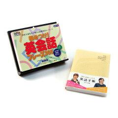 NHKラジオ「英語5分間トレーニング」講師の岩村圭南先生の使える表現365センテンス【送料無料・...