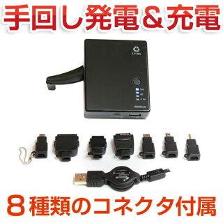 手回し充電バッテリー3000mAh「ハイパワーリチウムバッテリー8」(接続ケーブル/8種類の充電コネクター付属)