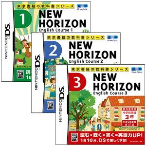 DS ニューホライズン イングリッシュ コース ソフト 3DS 対応 中学 英語 英単語 東京書籍 教科...
