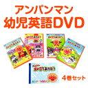 アンパンマン 幼児英語 DVD アンパンマン 英語であそぼう DVD 【幼児 子供 英語】 おもちゃ 英語教材 1歳 1歳半 2歳 3歳 女 男