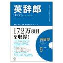 アルク 英辞郎 第五版(送料無料) 進化し続ける英和・和英データベース(5版)